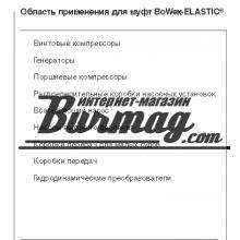 BOWEX 150 HE 50 SH-A  18 Без ступицы.(HE3/HE4) KTR